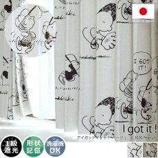 スヌーピーシリーズ!スヌーピーと仲間たちがデザインされたドレープカーテン 『アイガットイット! ベージュ』