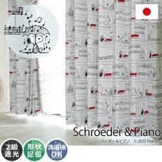 スヌーピーシリーズ!スヌーピーと仲間たちがデザインされたドレープカーテン 『シュローダー&ピアノ』