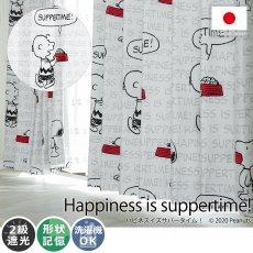 スヌーピーシリーズ!スヌーピーと仲間たちがデザインされたドレープカーテン 『ハピネスイズサパータイム!』