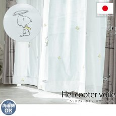 スヌーピーシリーズ!スヌーピーと仲間たちがデザインされたボイルレースカーテン 『ヘリコプターボイル』