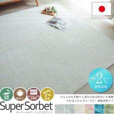 お洒落なミックスカラーデザインラグ【-2℃シリーズ】 『スーパーソルベ ミックスホワイト』