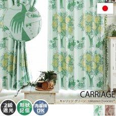 ムーミンシリーズ!ムーミンと仲間たちの北欧デザインドレープカーテン 『キャリッジ グリーン』