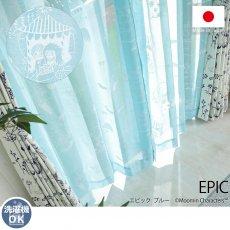 ムーミンシリーズ!ムーミンと仲間たちの北欧デザインレースカーテン 『エピック ブルー』