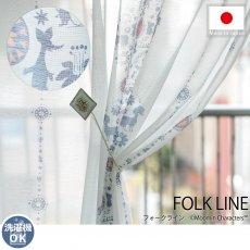 ムーミンシリーズ!ムーミンと仲間たちの北欧デザインレースカーテン 『フォークライン』