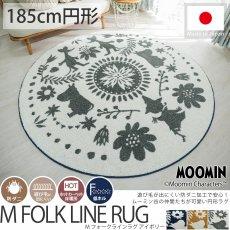 ムーミンシリーズ!ムーミンと仲間たちの北欧デザインラグ 直径約185cm円形『Mフォークラインラグ アイボリー』