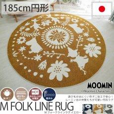 ムーミンシリーズ!ムーミンと仲間たちの北欧デザインラグ 直径約185cm円形『Mフォークラインラグ イエロー』