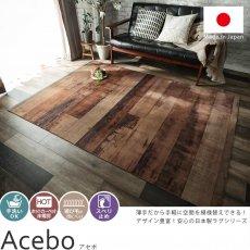 木調デザインがカッコイイ!手洗いOKのプリントラグ『アセボ』■出荷目安:通常よりお日にちがかかります。