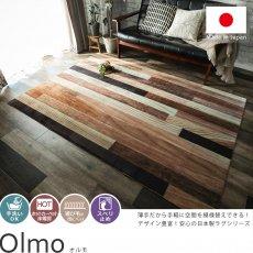 木調デザインがカッコイイ!手洗いOKのプリントラグ『オルモ』■出荷目安:通常よりお日にちがかかります。