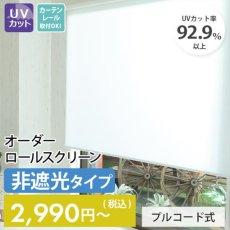 【当店オリジナル】激安!オーダーロールスクリーン 標準(非遮光・UVカット)タイプ プルコード式