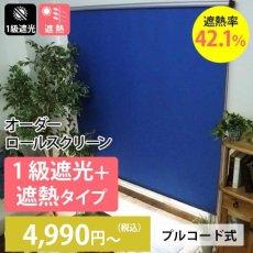 【当店オリジナル】激安!オーダーロールスクリーン 標準(一級遮光+遮熱)タイプ プルコード式