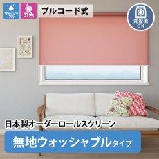 日本製オーダーロールスクリーン 無地ウォッシャブルタイプ プルコード式