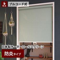 日本製オーダーロールスクリーン 防炎タイプ プルコード式