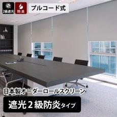 日本製オーダーロールスクリーン 遮光2級防炎タイプ プルコード式
