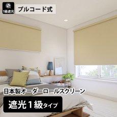 日本製オーダーロールスクリーン 遮光1級タイプ プルコード式