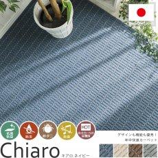 ウール混&高機能!一年中快適に過ごせる日本製カーペット『キアロ ネイビー』