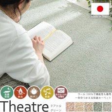 ウール100%の防ダニ・防音・防炎!高機能日本製カーペット『テアトル グリーン』