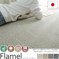丈夫なナイロン素材のシンプルデザイン日本製カーペット『フラメル アイボリー』