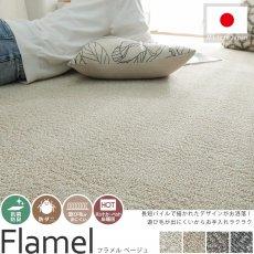 丈夫なナイロン素材のシンプルデザイン日本製カーペット『フラメル ベージュ』
