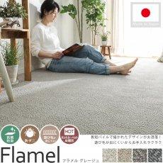 丈夫なナイロン素材のシンプルデザイン日本製カーペット『フラメル グレージュ』■欠品中(12月下旬発送予定):176x261