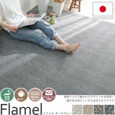 丈夫なナイロン素材のシンプルデザイン日本製カーペット『フラメル ダークグレー』■欠品中(12月下旬発送予定):261x261