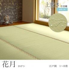 水洗いできるい草風上敷き『花月(かげつ) 』江戸間1〜8畳