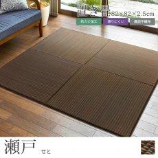 シンプルデザインの置き畳『瀬戸(せと)  約82x82cm』