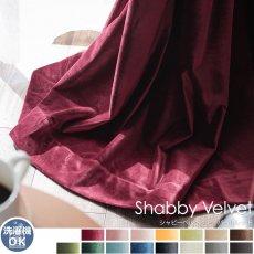 ウォッシャブルでお手入れ楽々!ベルベット素材のドレープカーテン 『シャビーベルベット パールレッド』