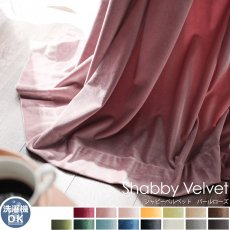 ウォッシャブルでお手入れ楽々!ベルベット素材のドレープカーテン 『シャビーベルベット パールローズ』