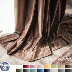 ウォッシャブルでお手入れ楽々!ベルベット素材のドレープカーテン 『シャビーベルベット パールブラウン』