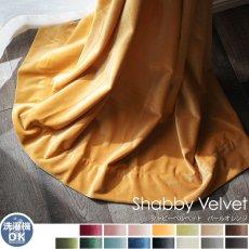 ウォッシャブルでお手入れ楽々!ベルベット素材のドレープカーテン 『シャビーベルベット パールオレンジ』