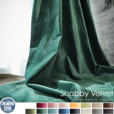 ウォッシャブルでお手入れ楽々!ベルベット素材のドレープカーテン 『シャビーベルベット パールモス』