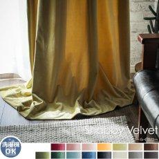 ウォッシャブルでお手入れ楽々!ベルベット素材のドレープカーテン 『シャビーベルベット パールイエロー』
