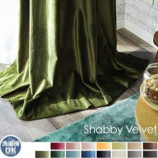 ウォッシャブルでお手入れ楽々!ベルベット素材のドレープカーテン 『シャビーベルベット パールグリーン』