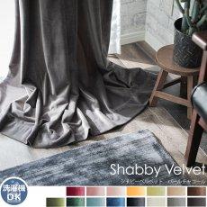 ウォッシャブルでお手入れ楽々!ベルベット素材のドレープカーテン 『シャビーベルベット パールチャコール』