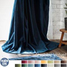 ウォッシャブルでお手入れ楽々!ベルベット素材のドレープカーテン 『シャビーベルベット パールネイビー』
