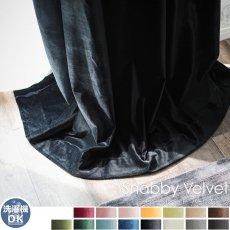ウォッシャブルでお手入れ楽々!ベルベット素材のドレープカーテン 『シャビーベルベット パールブラック』