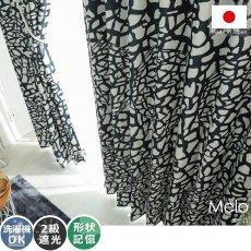 100サイズから選べる!お洒落で大胆なメッシュ模様デザインのドレープカーテン 『メーロ』