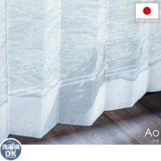 安心の日本製!優しい透け感と波打ち際が描かれたボイルレースカーテン『アオ』