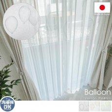 安心の日本製!淡いカラーのバルーン模様が描かれたボイルレースカーテン『バルーン アイボリー』