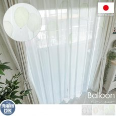 安心の日本製!淡いカラーのバルーン模様が描かれたボイルレースカーテン『バルーン イエロー』