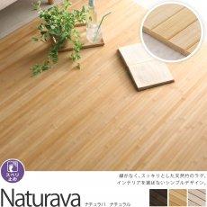 ひんやり涼感!シンプルデザインな竹ラグ『ナチュラバ ナチュラル』■完売