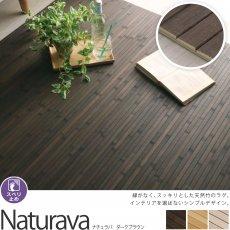 ひんやり涼感!シンプルデザインな竹ラグ『ナチュラバ ダークブラウン』■完売
