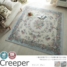 エレガントで上品な花柄ゴブラン織りラグ 『クリーパ グレー』■欠品中(入荷未定):200x250cm