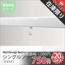 壁面収納シリーズ オプション『シングルフック』