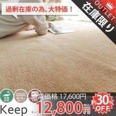 激安!抗菌・防臭機能付き日本製簡敷カーペット 『キープ ベージュ』