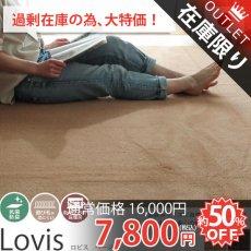 激安!抗菌・防臭機能付き日本製簡敷カーペット 『ロビス ベージュ』