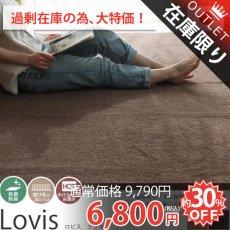 激安!抗菌・防臭機能付き日本製簡敷カーペット 『ロビス ブラウン』■261x352:完売