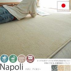 遊び毛が出にくいからお手入れ簡単!日本製カーペット 『ナポリ アイボリー』