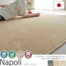 遊び毛が出にくいからお手入れ簡単!日本製カーペット 『ナポリ ベージュ』