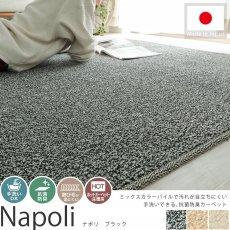 遊び毛が出にくいからお手入れ簡単!日本製カーペット 『ナポリ ブラック』